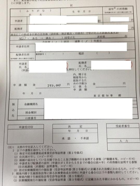 体外受精の助成金(東京都)を申請してきました