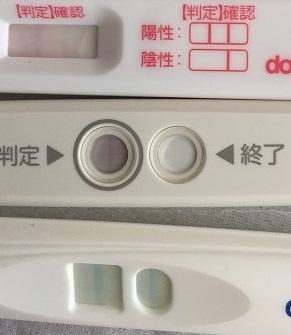 検査薬採尿後20秒経過